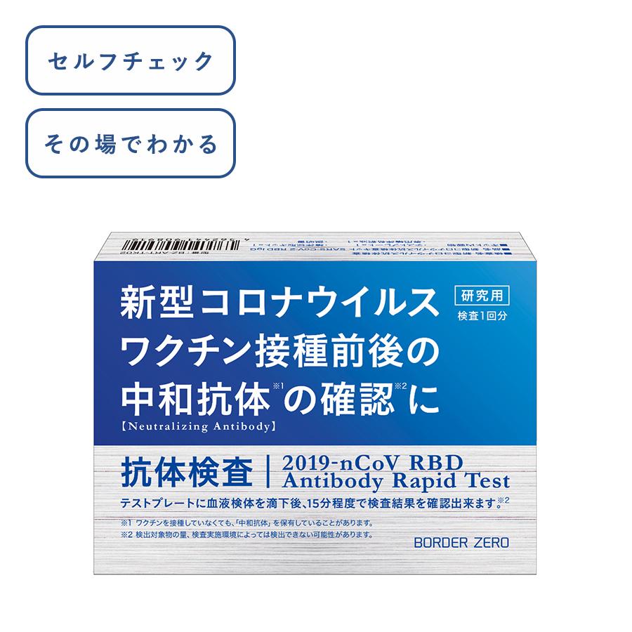 検査 抗体 新型コロナの「抗体検査」とは? 抗体があればもう感染しない?